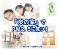 DVD「炭の家」でPM2.5に克つ