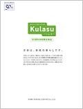企画住宅 Kulasu
